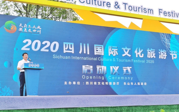 安逸四川・百乐乐山!2020四川国际文化旅游节今日开幕